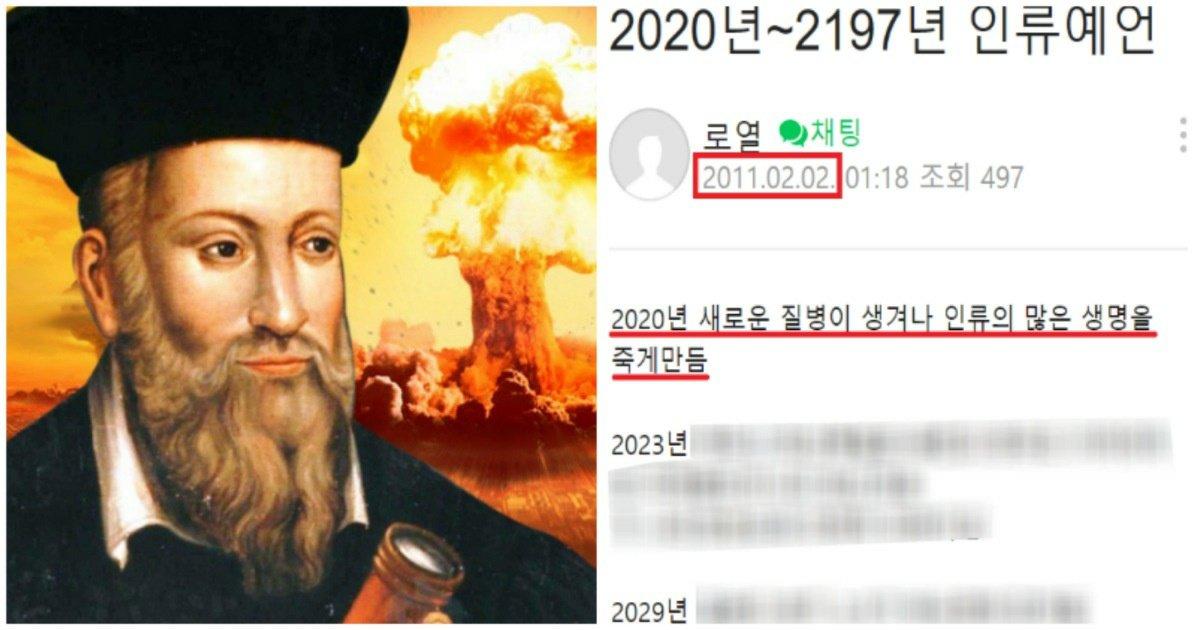 """5 34.jpg?resize=412,232 - """"2020년껀 맞췄다. 다음은""""... 2011년, 네이버에 올라온 소름돋는 예언글의 '충격적인' 내용"""