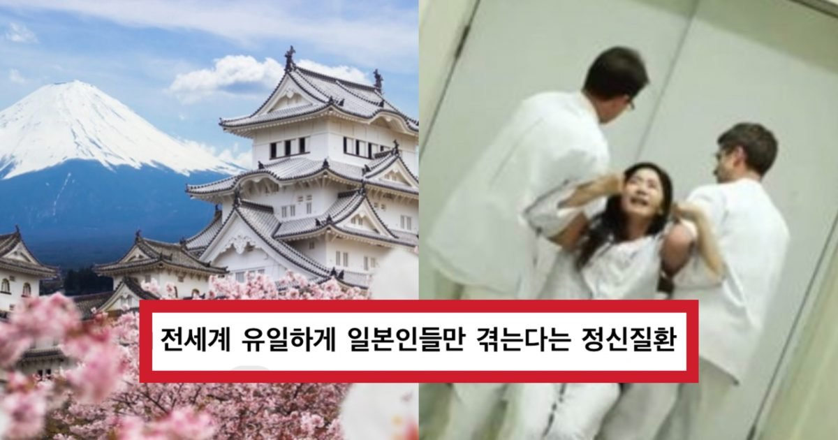 """d909757e 0535 4385 a728 076b4e5473ab 2 e1607049657643.jpeg?resize=412,232 - """"오직 '일본인'한테만 생긴다고?""""…전세계 유일하게 '일본인'들만 겪는다는 '충격적인' 정신질환 (+사진)"""