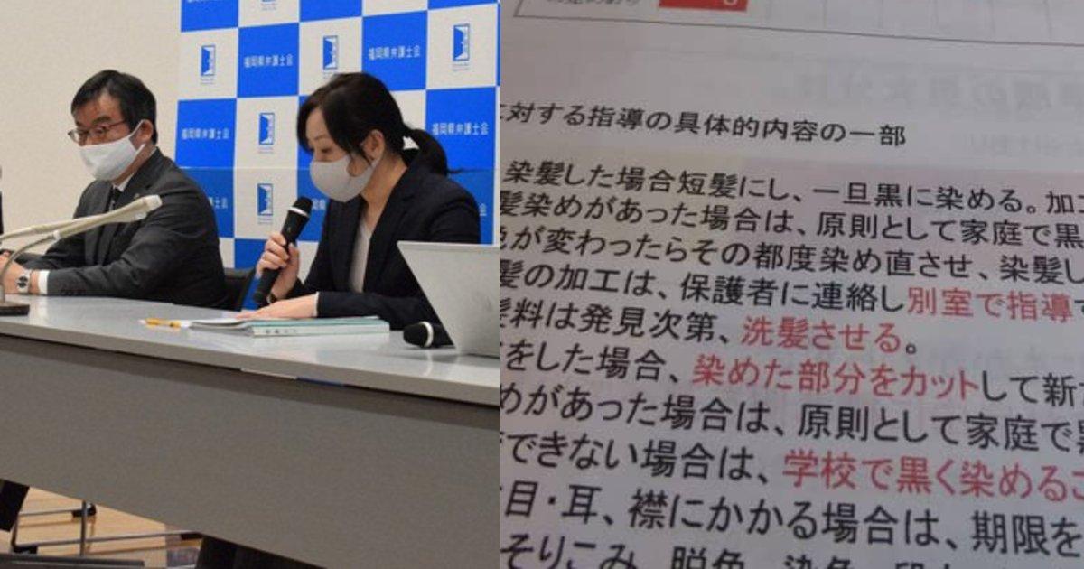 kousoku.png?resize=1200,630 - 福岡の中学校のブラック校則がヒドすぎる?「下着は白限定」「男子が興奮するから女子は後ろ髪を耳より下で縛る」