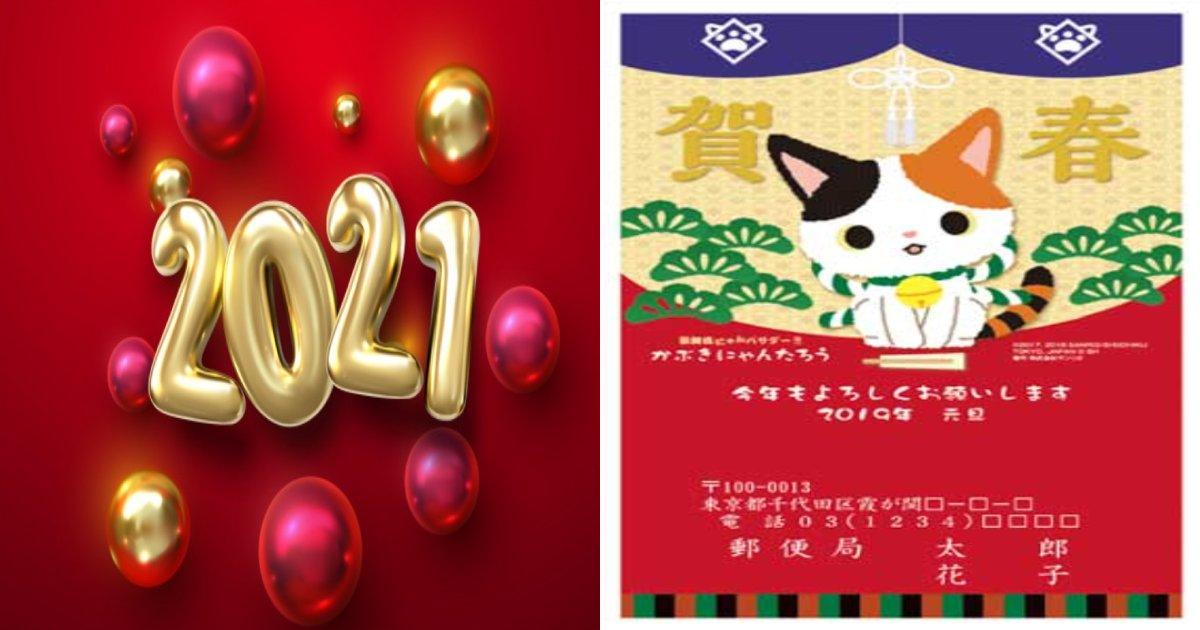 nengajyo 2021.png?resize=1200,630 - 面白い年賀状まとめ!今年も皆さんのセンスを見せてください!