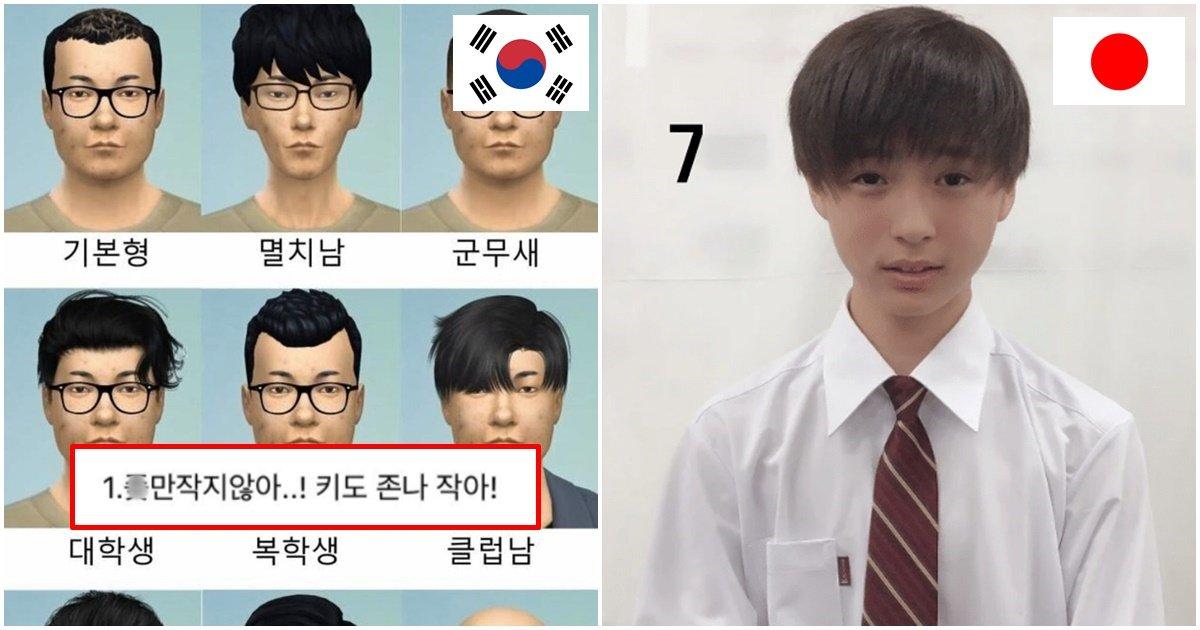 """page 144.jpg?resize=1200,630 - """"역시 한국남보다 일본남이지..""""라며 최근 여초에서 난리난 '한국 남성'보다 잘생겼다는 일본 얼짱 상위 1% 외모들"""