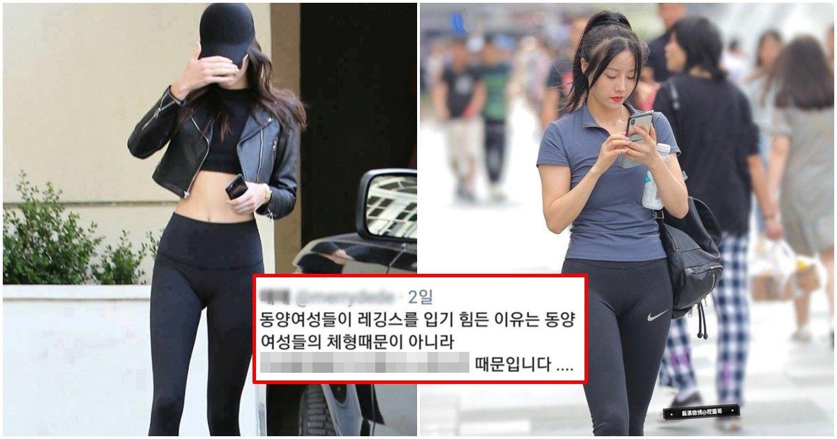 """page 248.jpg?resize=412,275 - """"한국에서 레깅스를 못 입는 이유는 이겁니다"""" 동양여성들이 레깅스를 함부로 못 입고 다니는 이유"""
