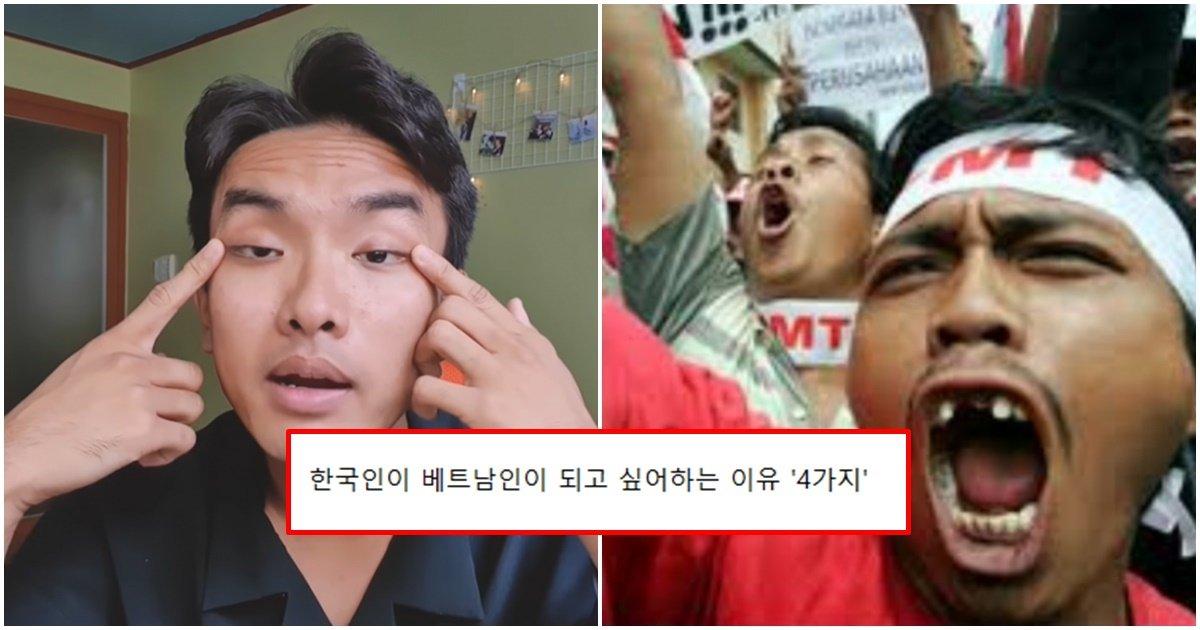 "page 6.jpg?resize=412,232 - ""'한국'은 여자나 남자나 다 못생김"" 베트남 유튜버가 주장한 한국인이 베트남인이 되고 싶어한다는 이유"