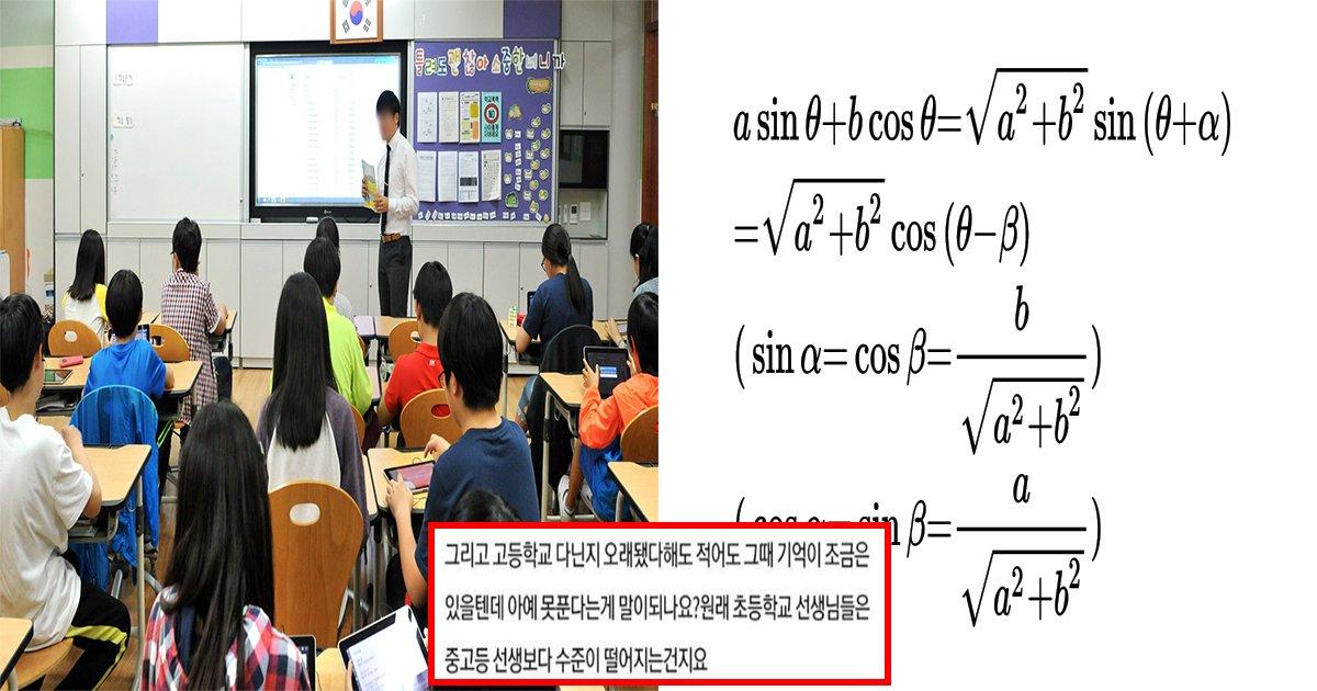 """tngkr.jpg?resize=1200,630 - ' 선생님이 될 사람이잖아요..' ... """"교대 재학중인 친구에게 고등학교 수학 물어봤더니 모른다고 대답하네요"""""""