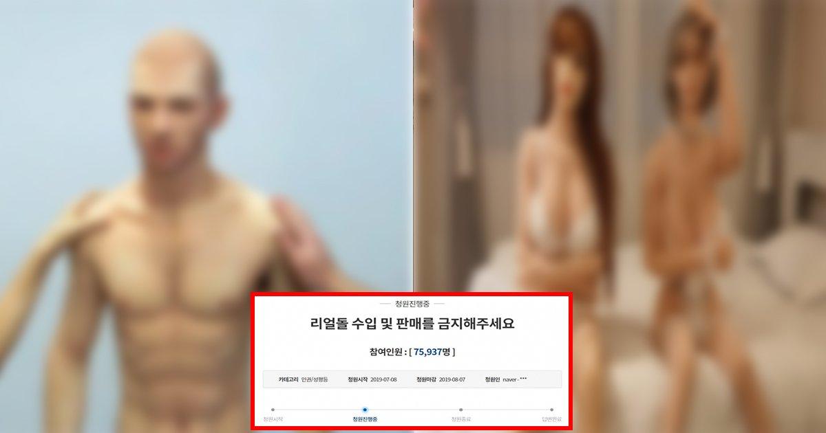 1 154.jpg?resize=412,232 - ' 단순히 여성모습을 한 인형에 불과..' ... 리얼돌은 풍속을 해치는 물품이 아니므로  수입을 허가한다는 법원