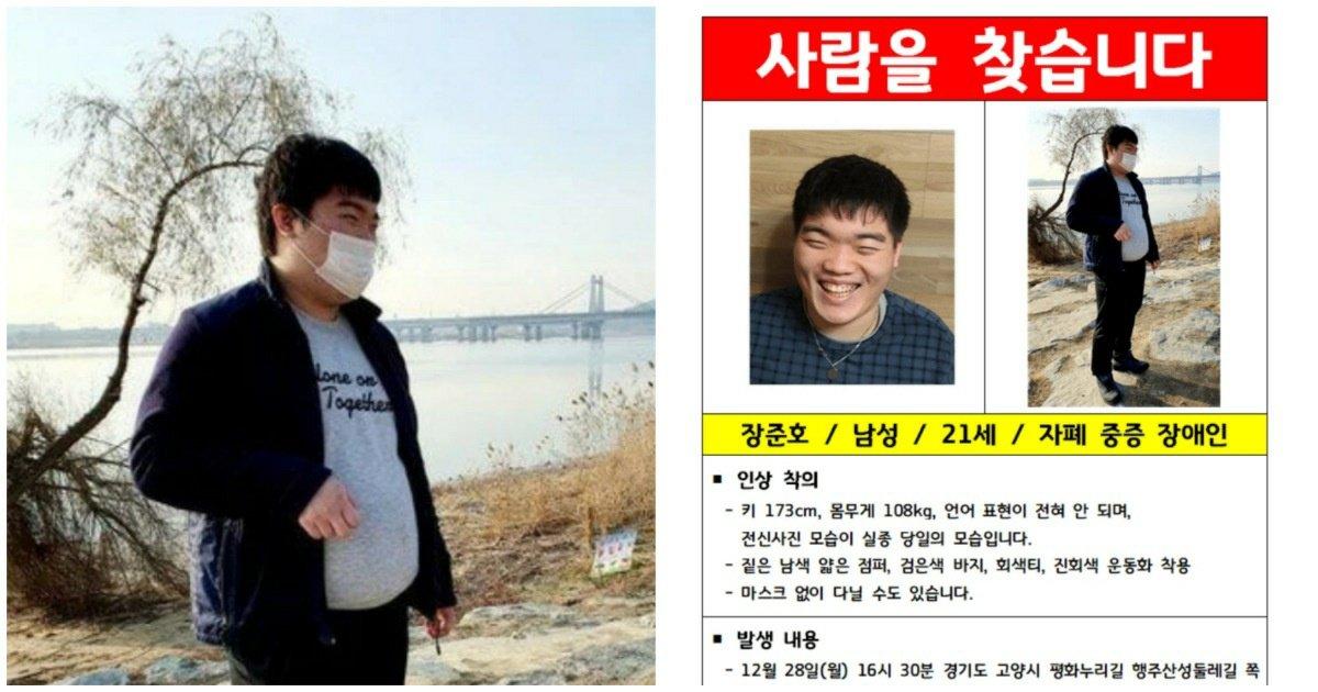 "10.jpg?resize=1200,630 - ""제발 도와주세요""... 12월 28일에 경기도 고양시에서 실종된 우리아이를 찾습니다."