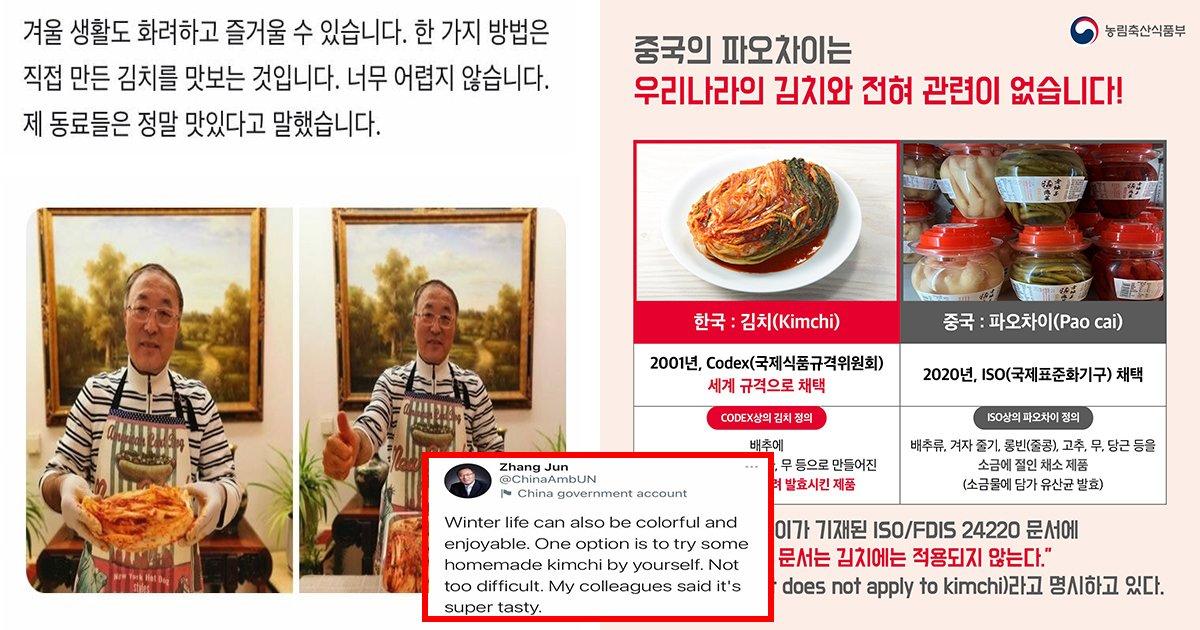 2 32.jpg?resize=1200,630 - ' 한복 , 역사 , 유명인들에 이어..' ... 한국 고유의 전통 음식 '김치'를 담궈 마치 중국 음식인 마냥 올린 중국 외교관