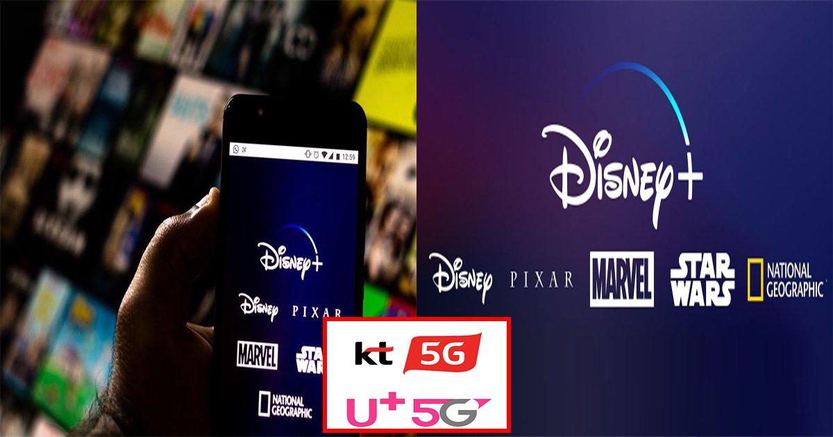 2 62.jpg?resize=412,232 - '올해 하반기부터 만날 수 있는...' ... 넷플릭스를 따라잡을 '디즈니 플러스' 국내 통신사 KT, LG 유플러스와 손 잡았다