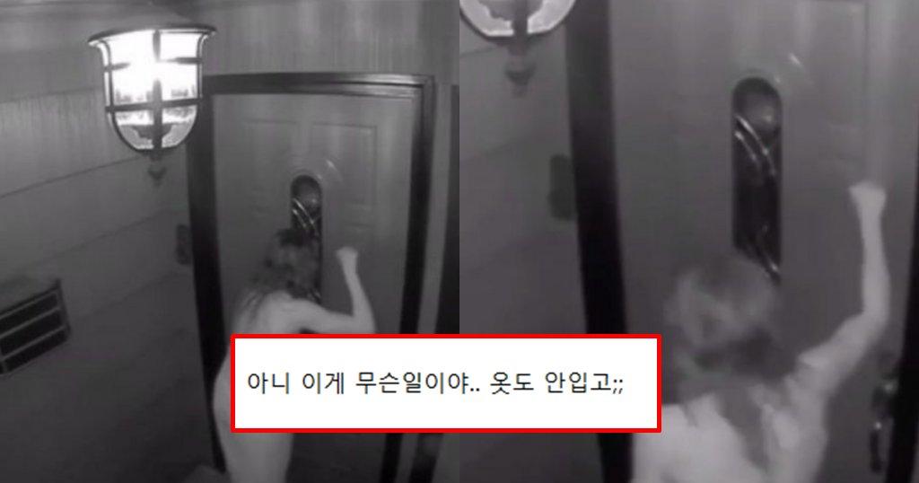 2012710 235235 5 1024x538 1587053201.png?resize=1200,630 - 아무것도 입지 않은채 다급히 문을 두드리던 여성의 모습이 'CCTV'에 찍혀 공개됐다 (영상)