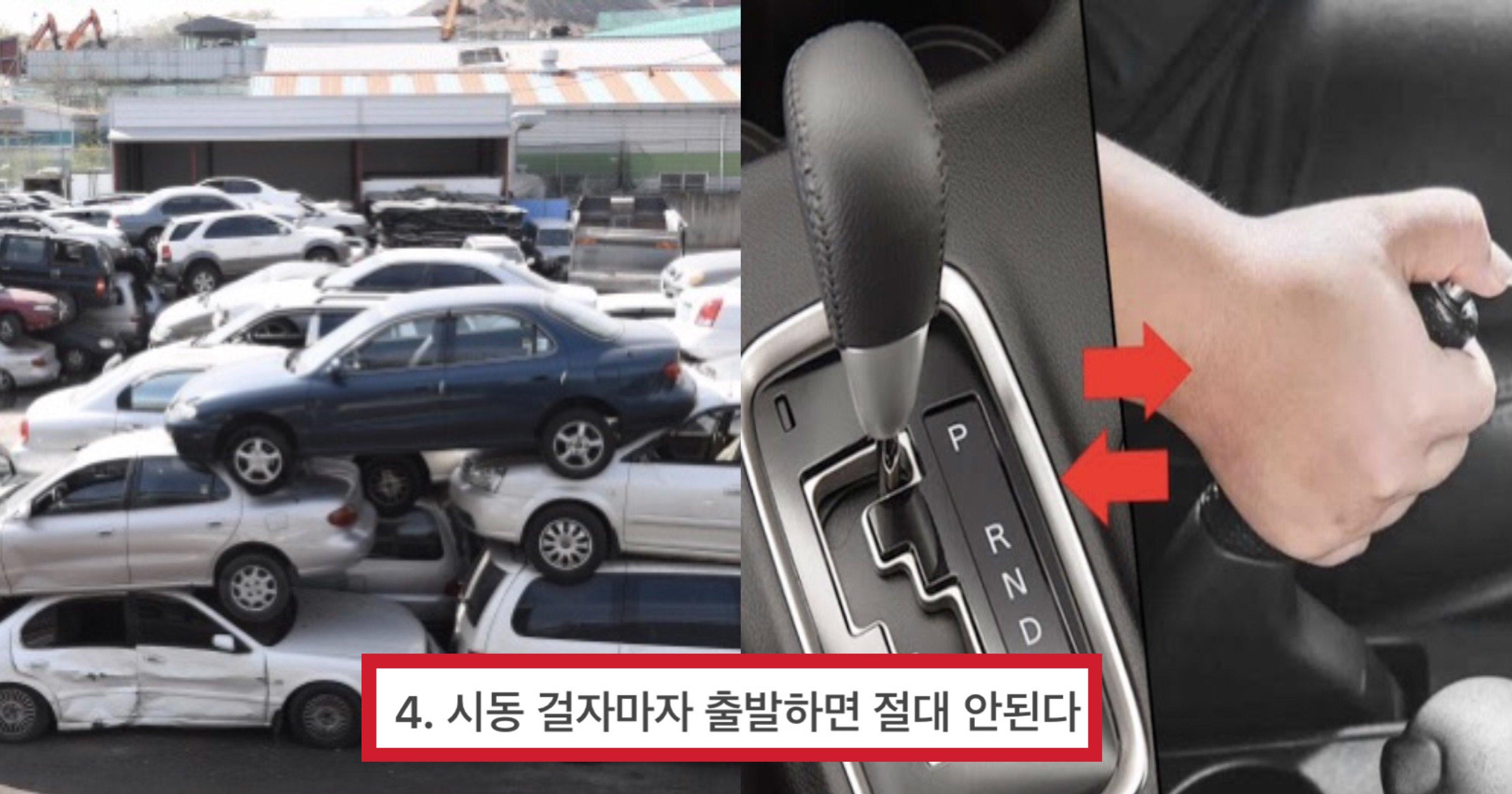 "2536e111 b7c7 4628 bffb ec602bd38c7b.jpeg?resize=412,232 - ""여러분 이렇게 할 때마다 차 망가져요..""..대부분의 사람들이 잘 몰라서 '차' 망가트리고 있다는 잘못된 운전습관 5가지"