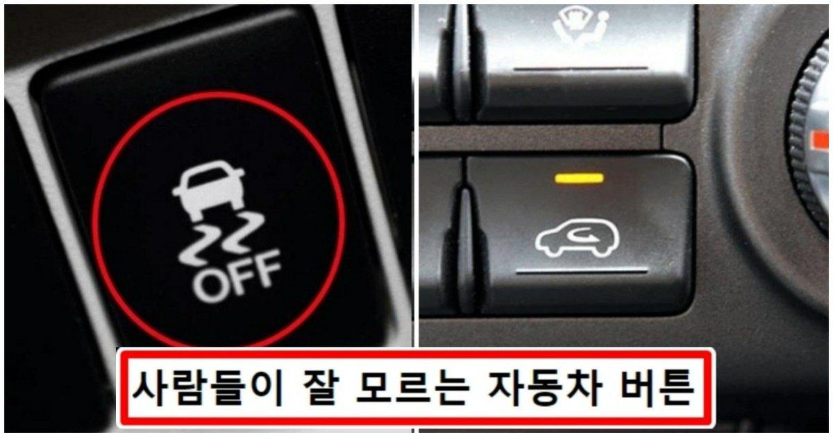 """5 20.jpg?resize=1200,630 - """"이 버튼 아세요?""""... 운전자들이 대부분 모르는 자동차 내부 '버튼 5가지'의 사용법.jpg"""
