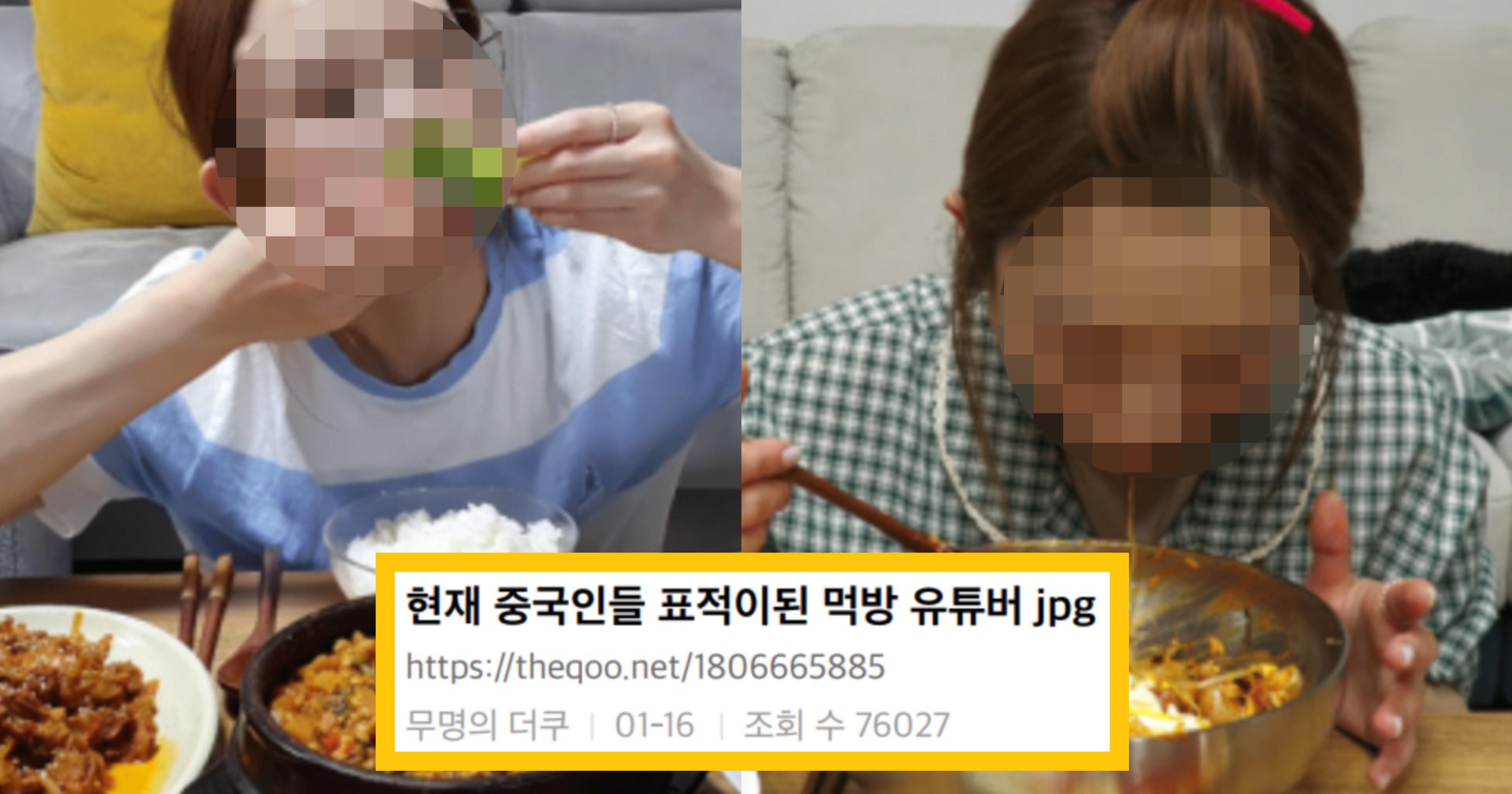 8ba9d665 4f8a 46d8 a6b1 d865fbf52306.jpeg?resize=412,232 - '김치' 먹방 영상 올렸다가 중국인들의 표적이 된 530만 먹방 유튜버 (+댓글사진)