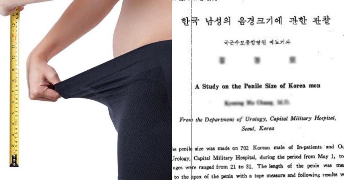 "8dea4032 491c 451b a90b c9a6015afcd3.jpeg?resize=1200,630 - ""대한민국 남성 평균 성ㄱl길이 딱 알려드립니다""…한국 남성의 음경크기에 관한 관찰.jpg"