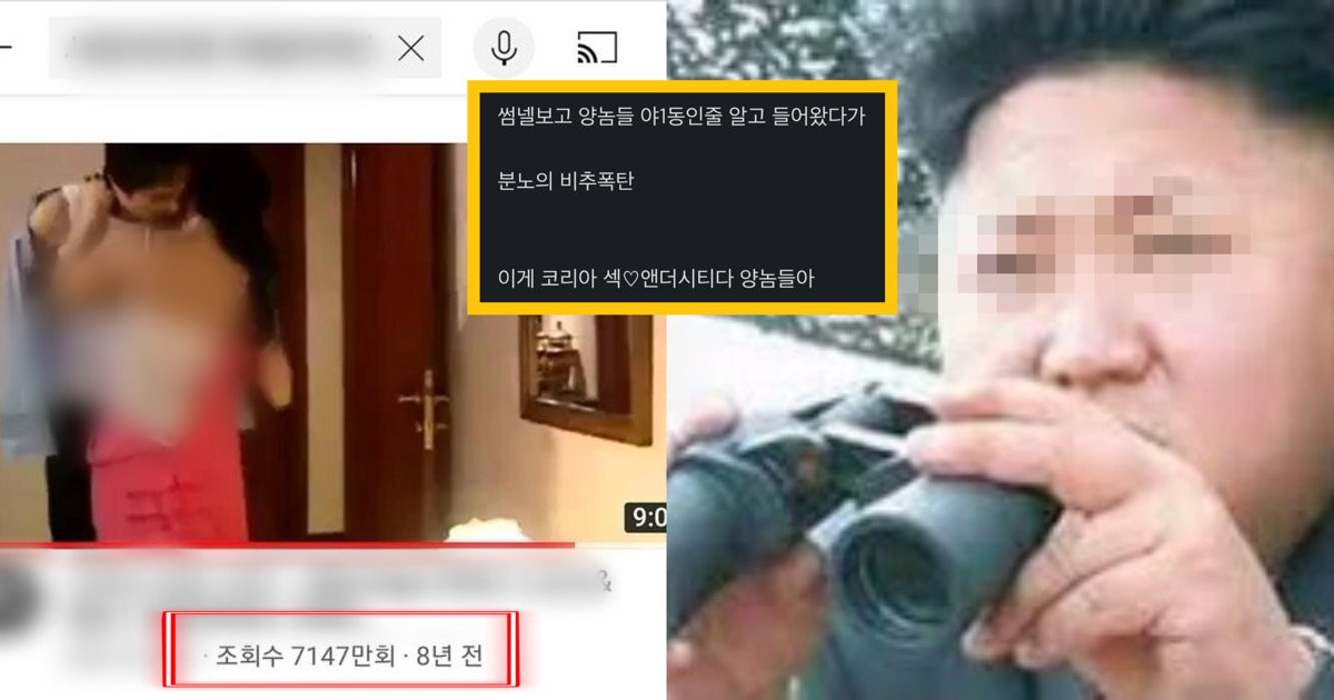 "9399411f 6fb8 41bc 9c2a b745a018485e.jpeg?resize=1200,630 - ""한국영상이 조회수가 7000만명?""…썸네일 하나로 전세계인 낚았다가 '싫어요'테러당한 국내 방송사"