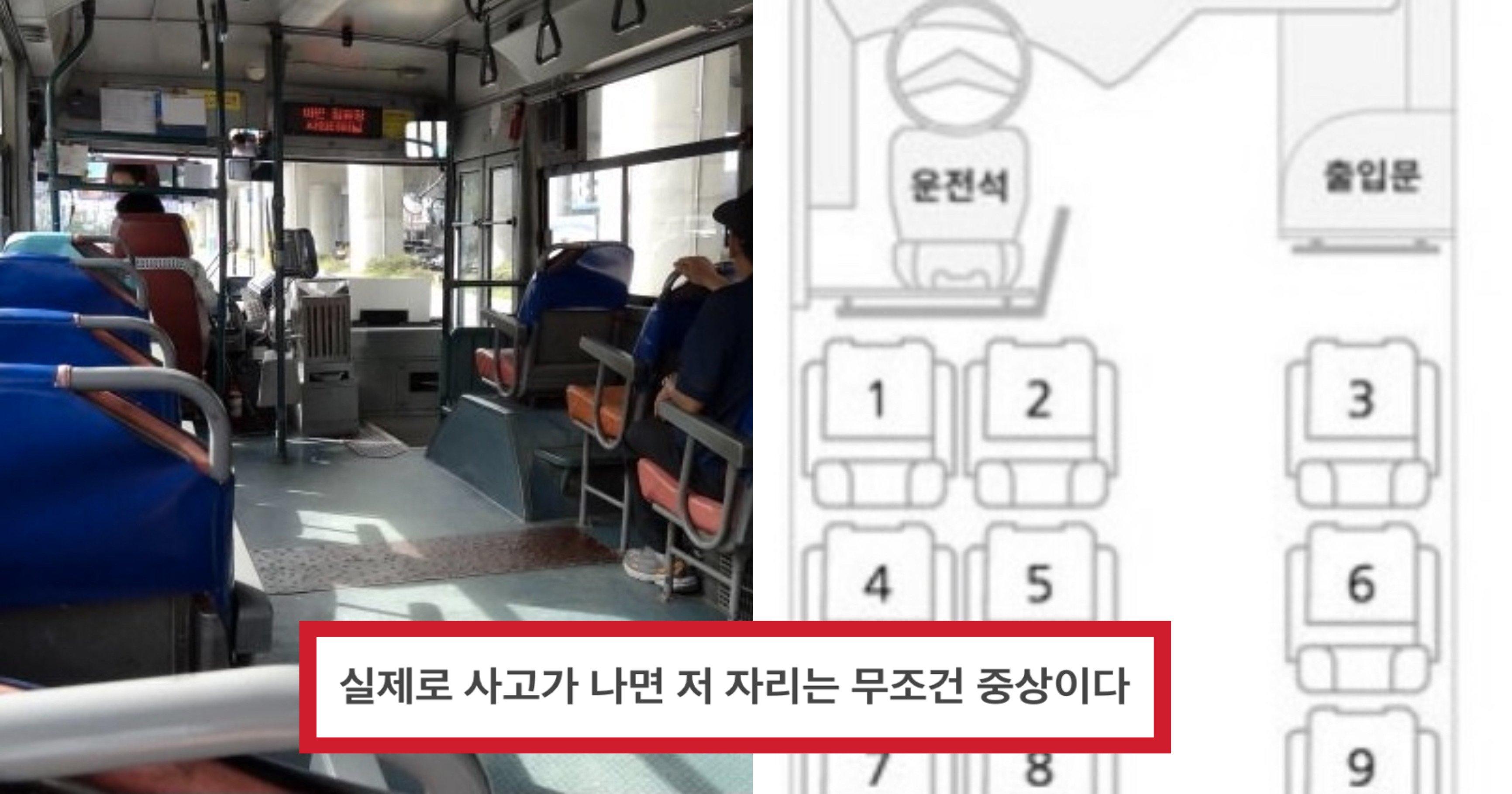 """9603f356 d6d8 4c78 af88 f0972c0bf41d.jpeg?resize=1200,630 - """"헐 버스 탈 때 저 자리는 절대 앉지 마세요!!""""..버스 탑승할 때 사실은 너무 위험해서 앉으면 안된다는 자리"""