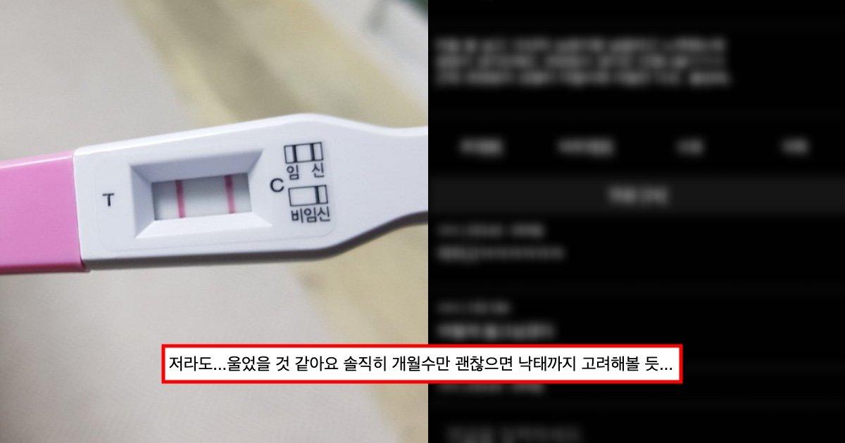 """e18486e185aee1848ce185a6e38587e38585e38587e38585.jpg?resize=412,232 - """"저 셋째 임신했는데 어떡하죠...?""""생각지 못한 임신으로 '절망한 여자'"""