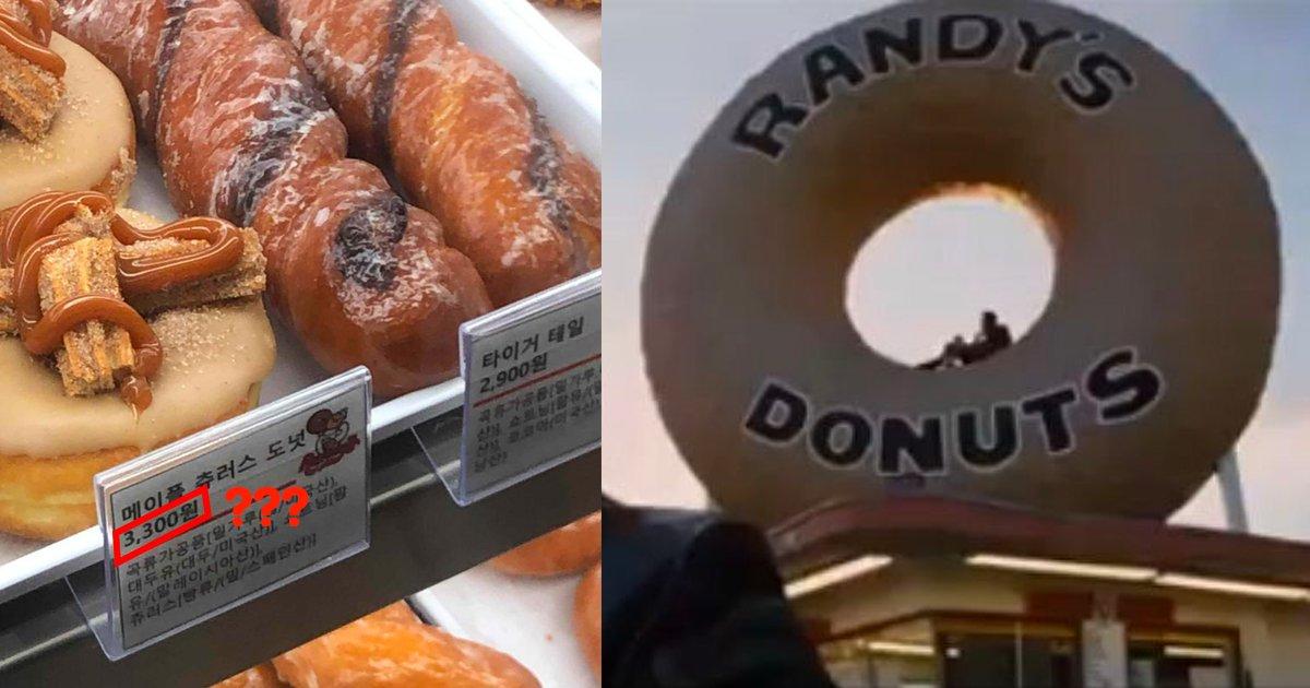 eb9e9ceb9494ec8aa4eb8f84eb849b.png?resize=412,232 - 한국 패치' 된 '랜디스 도넛'... 미국에서는 가성비 갑이었다