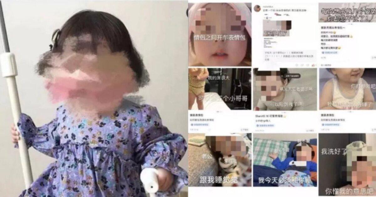 "eca491eab5ad.jpg?resize=412,232 - ""자기야 나 씻었어""...인터넷에서 퍼온 아이들 사진을 성상품화한 불법 이모티콘으로 편집해 파는 중국인들"