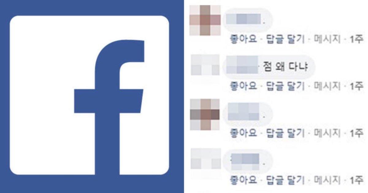 "ed8e98ebb681.jpg?resize=412,232 - ""도대체 게시물에 점(.)을 왜 찍는 거야?""...사람들이 페이스북 게시물 댓글에 점(.)을 찍는 이유"