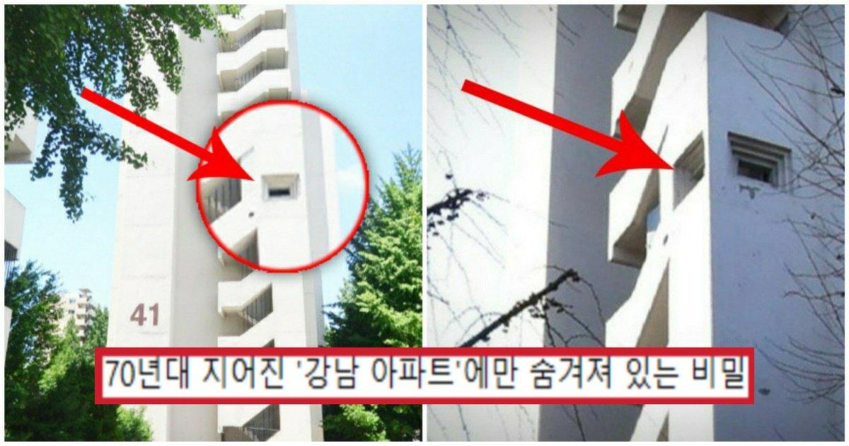 kakaotalk 20210109 011201544 03.jpg?resize=1200,630 - 70년대 지어진 '강남 아파트'에만 숨겨져 있는 비밀의 '충격적인' 정체.jpg