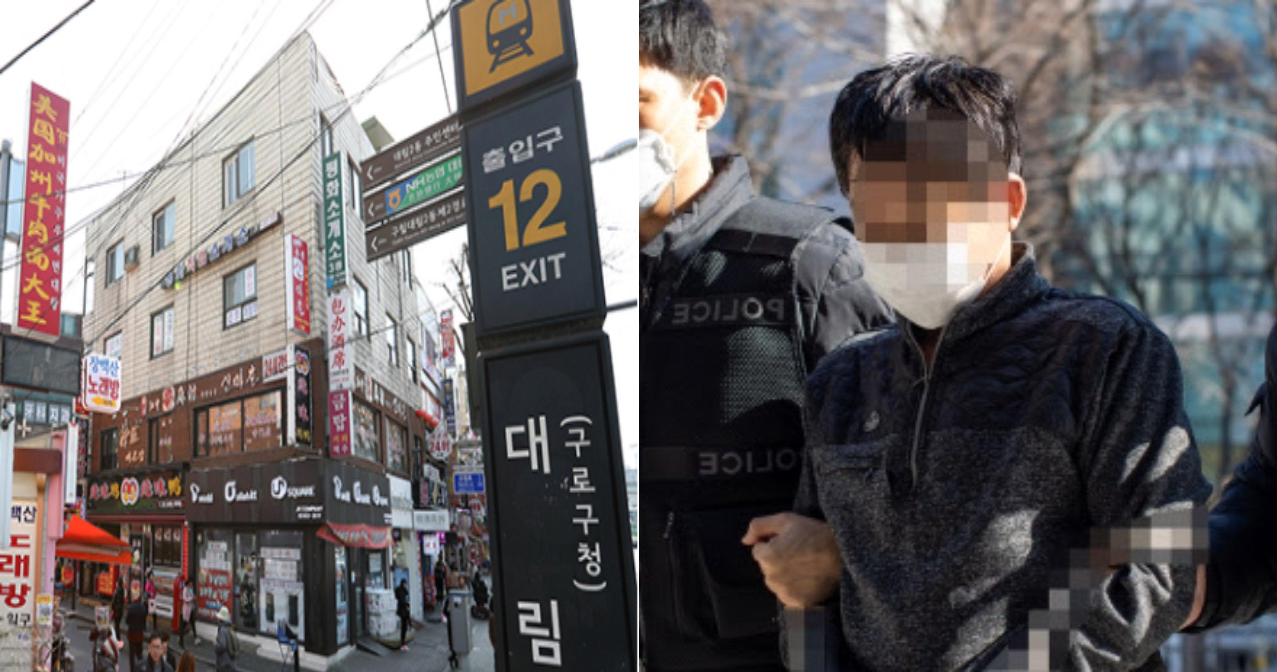 """kakaotalk 20210124 175558835.jpg?resize=1200,630 - """"대림동 살인 사건 범인 체포""""...네티즌들이 보고 깜짝 놀란  '범인의 정체'"""