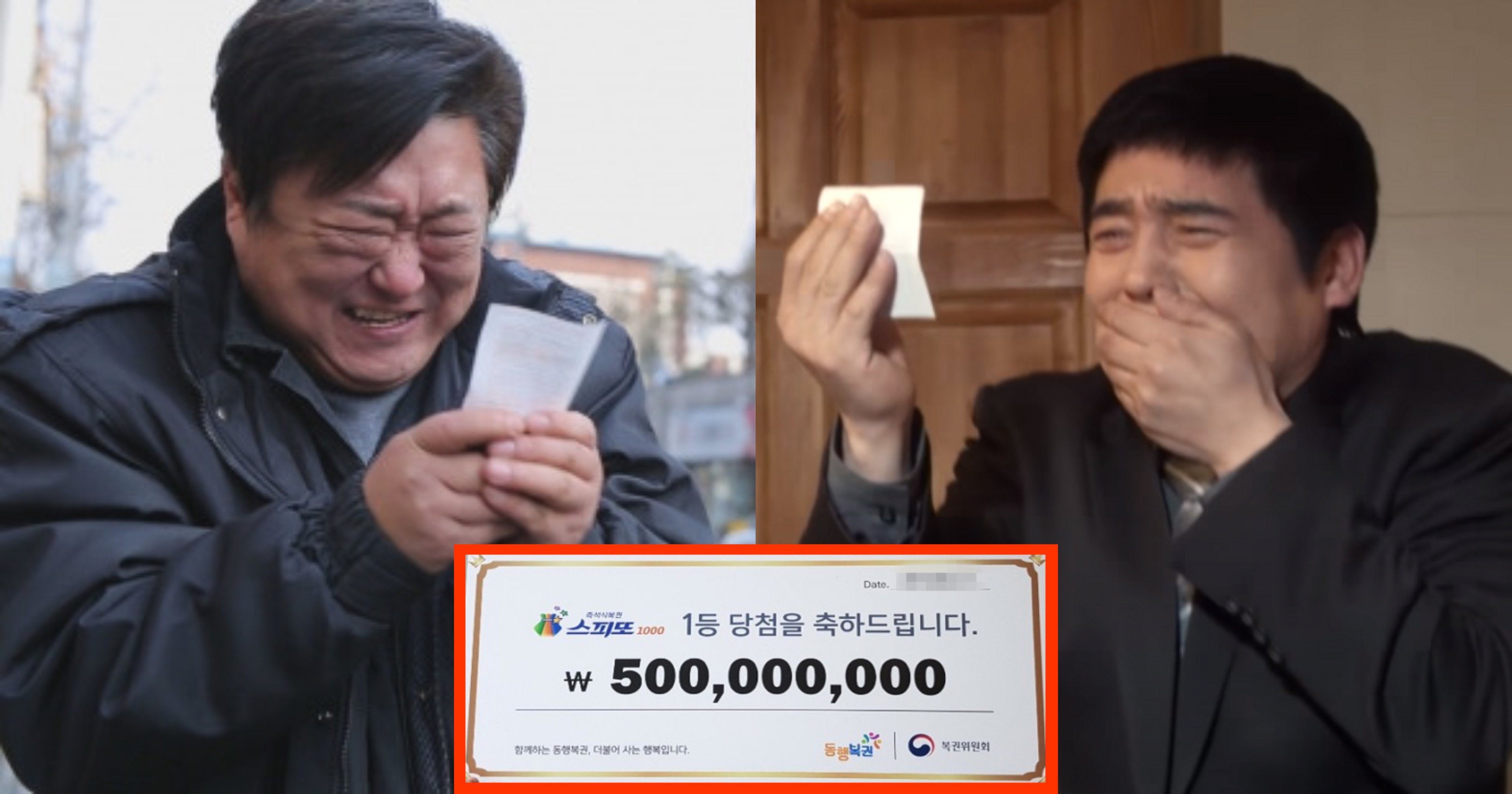 "kakaotalk 20210129 162615942.jpg?resize=1200,630 - ""100원 투자했는데 당첨""...복권1등 '5억' 당첨 레전드 후기"
