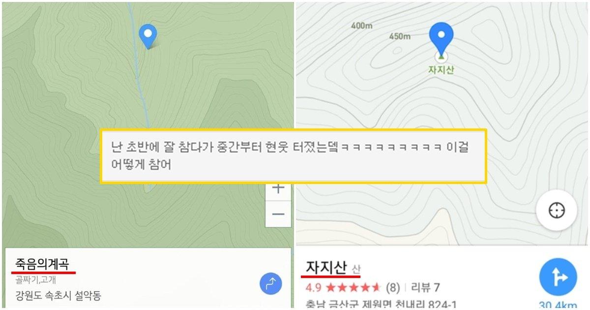 """page 196.jpg?resize=1200,630 - """"우리 '자.지.산'으로 등산가자!!"""" 의외로 한국에 실제로 존재하는 지역들 모음..jpg"""