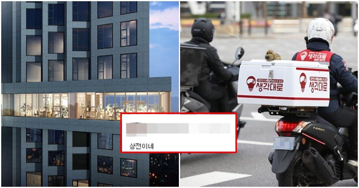 page 258.jpg?resize=1200,630 - 커뮤 난리난 국내에서 '가장 비싼 아파트'에서 서민들 몰래 벌어지고 있던 일 (사진)