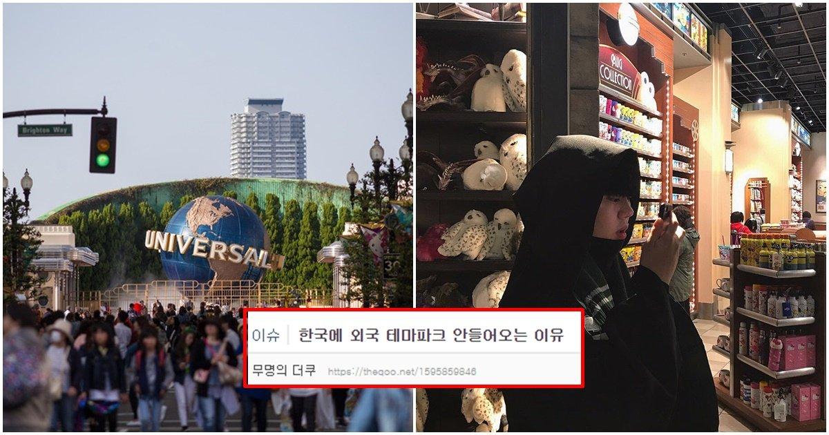 "page 311.jpg?resize=412,232 - ""일본에는 다 있는데.."" 한국에만 유니버설·디즈니 랜드가 없는 '어이없는' 이유"