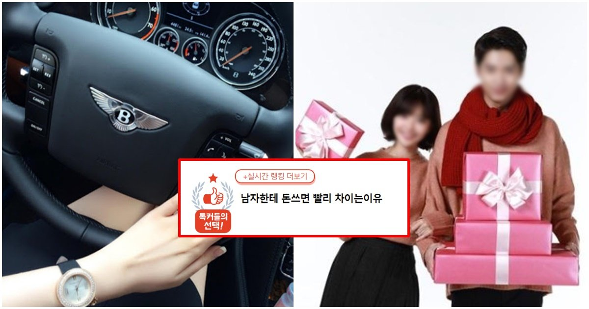 "page 52.jpg?resize=1200,630 - ""한국남자한테 돈 쓰지마라 갓치들아ㅋㅋ"" 여자가 한국남자한테 돈쓰면 빨리 차인다는 이유 (+댓글캐리)"