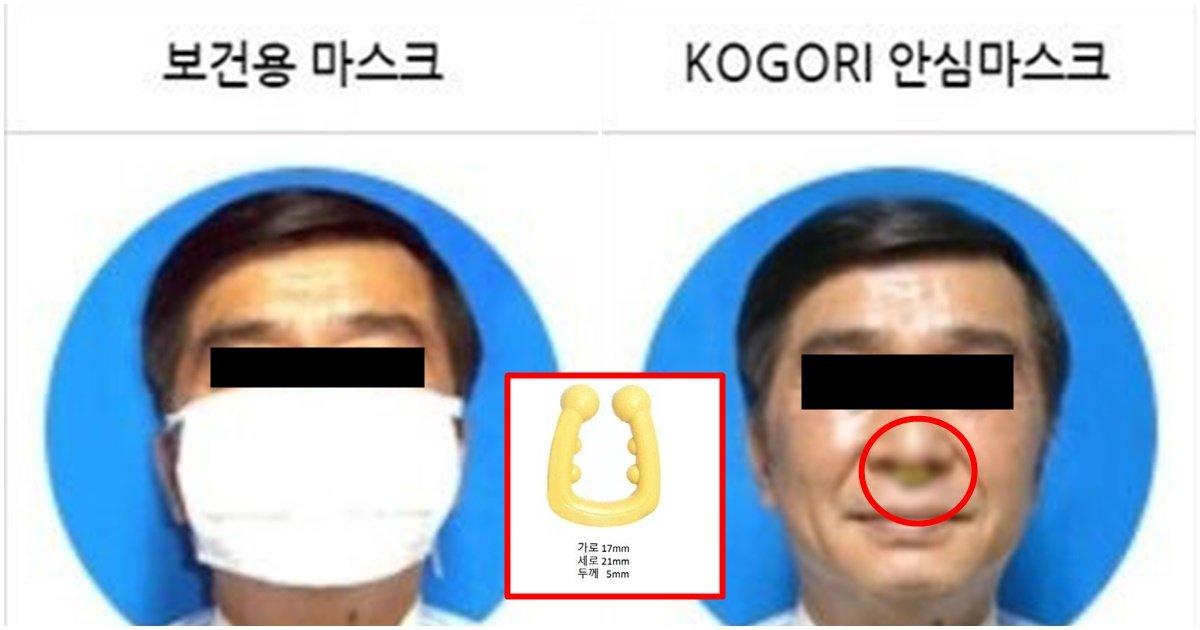 """page 62.jpg?resize=1200,630 - """"K-신형마스크 떳다!!"""" 특허까지 받은 세계 최초로 코에 냅다 박아버리는 마스크 출시"""