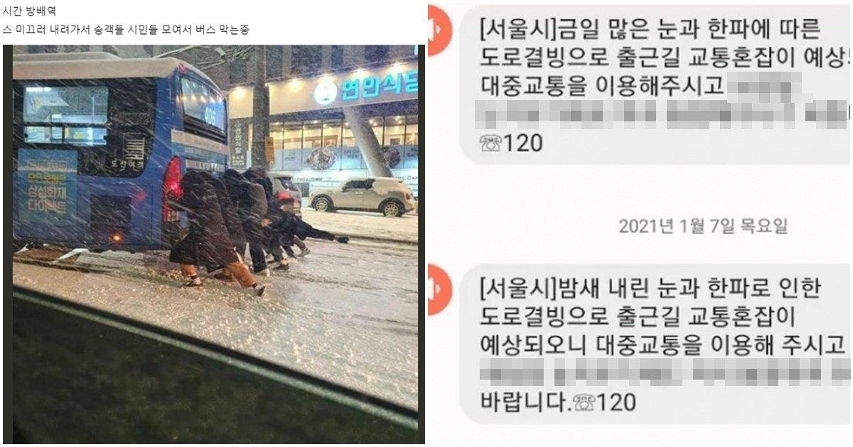 """page 85.jpg?resize=1200,630 - """"이 문자 받으셨나요..?"""" 폭설 때문에 시민들 죽어나가는데 두 눈 의심하게 만드는 '서울시 재난문자'"""