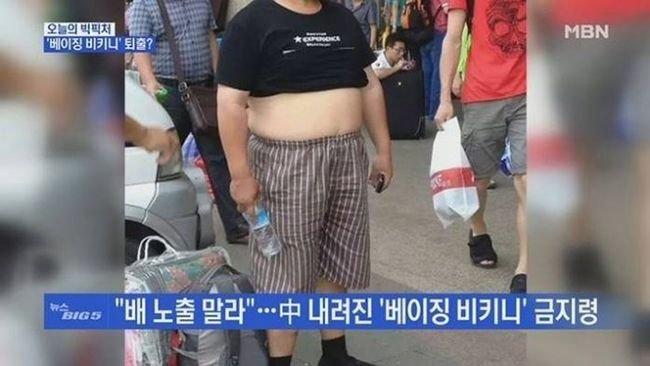베이징 비키니 이미지 검색결과