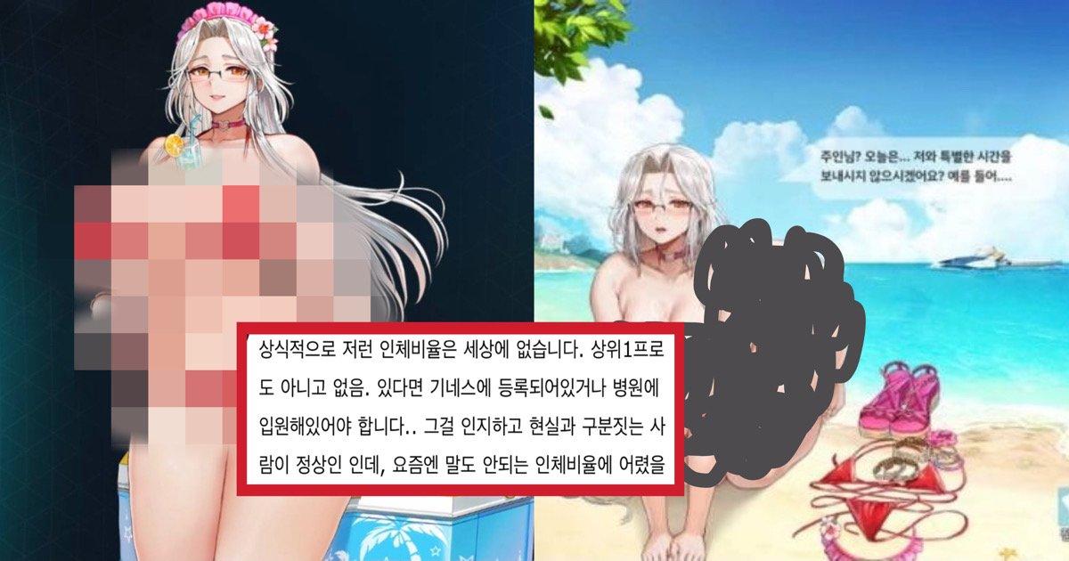 """4899152c f8d7 48d1 b169 2875356b3844.jpeg?resize=1200,630 - """"여성 캐릭터를 가축처럼 그려놨다""""라는 반응 폭주하고 있는 국내 게임의 '충격적인' 성적대상화.jpg"""