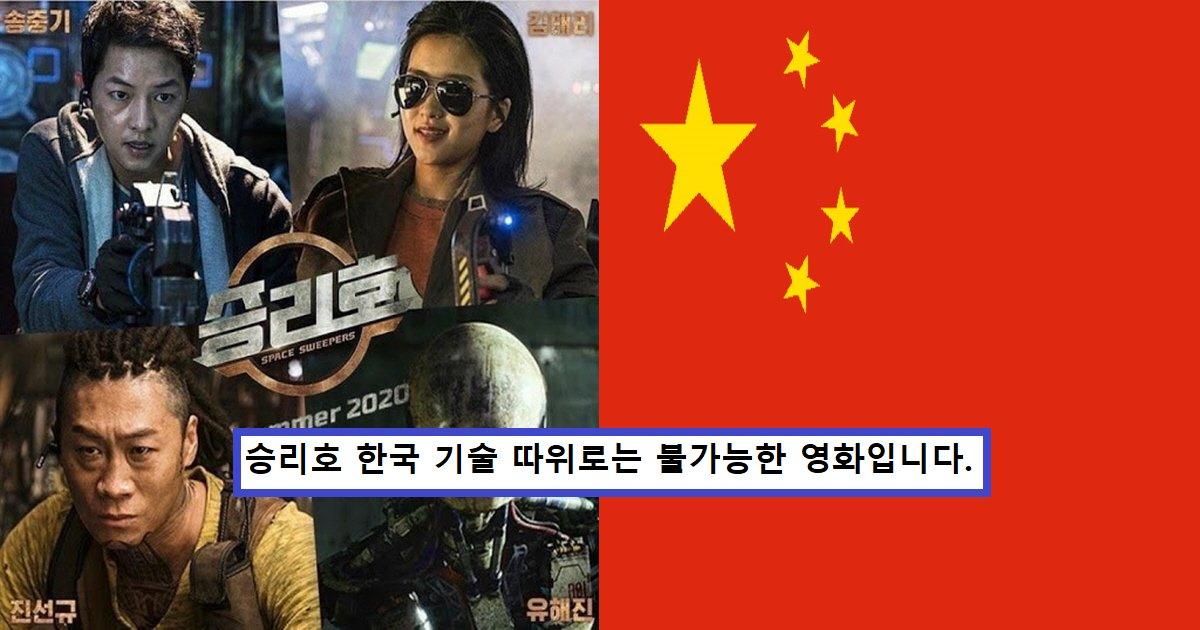 """ec8ab9eba6aced98b8 ec8db8eb84a4ec9dbc.png?resize=1200,630 - 中 """"영화 승리호 100% 중국 작품이다""""...또 다시 시작된 중국의 억지 우기기"""