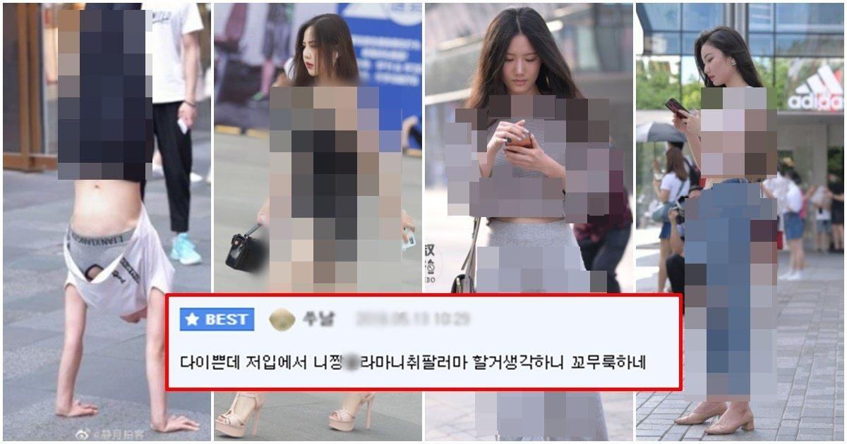 "page 217 1.jpg?resize=412,232 - ""한국은 성형 중독에 개성NO"" 최근 한국여성들을 제대로 무시하는 중국 여성들의 길거리 패션"