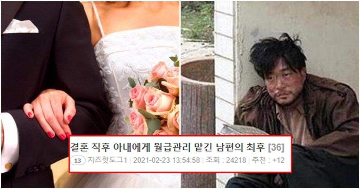 page 285.jpg?resize=412,232 - 한국남자는 결혼하고 절대 경제권을 아내에게 뺏기면 안되는 이유