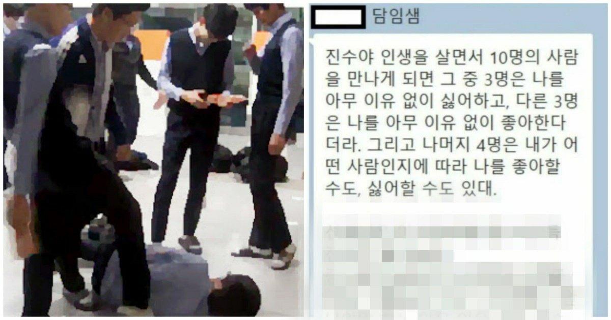 2 8.jpg?resize=1200,630 - 누리꾼들을 눈물 흘리게 한 왕따학생에게 선생님이 보낸 '엄청난' 카톡.jpg
