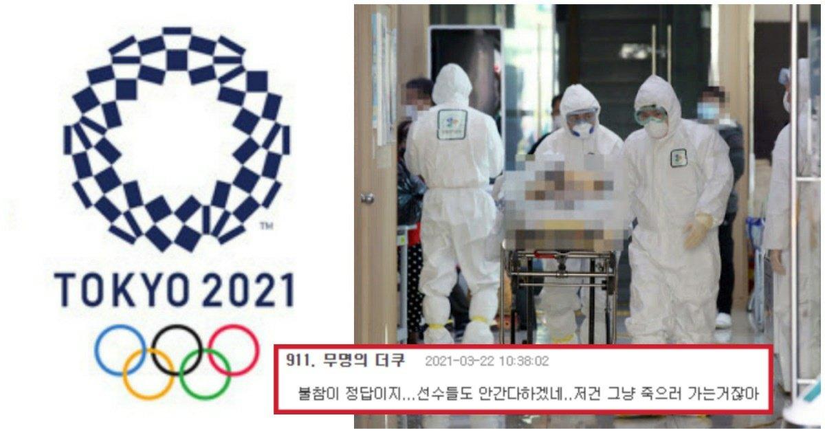 """3 76.jpg?resize=412,232 - """"이러다가 올림픽 출전 선수들 다 죽겠다""""... 미친 것 같은 도쿄 올림픽 대환장 상황.jpg"""