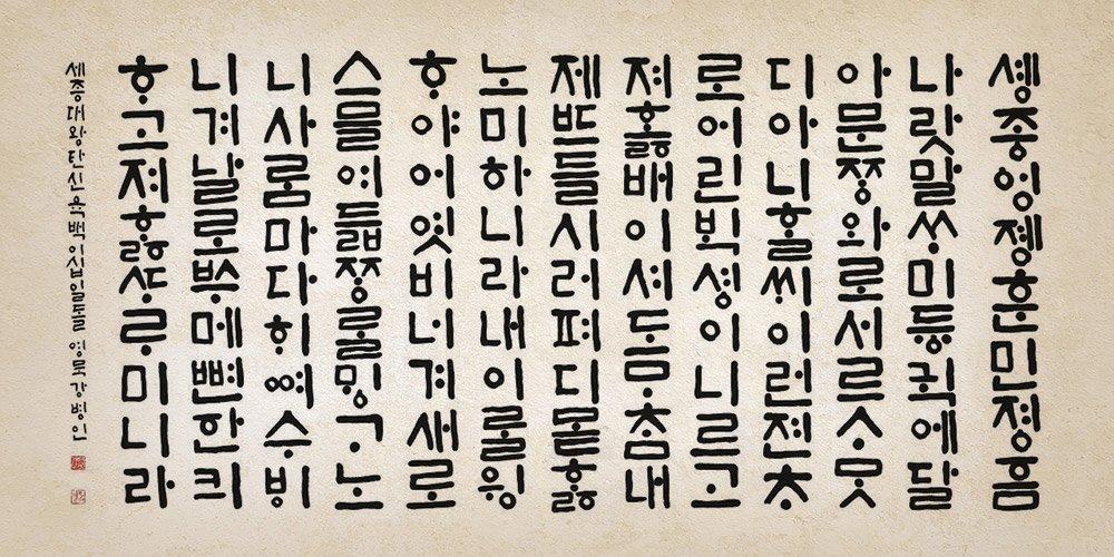 서울로드 - 한글은 진짜로 누가 만들었을까?
