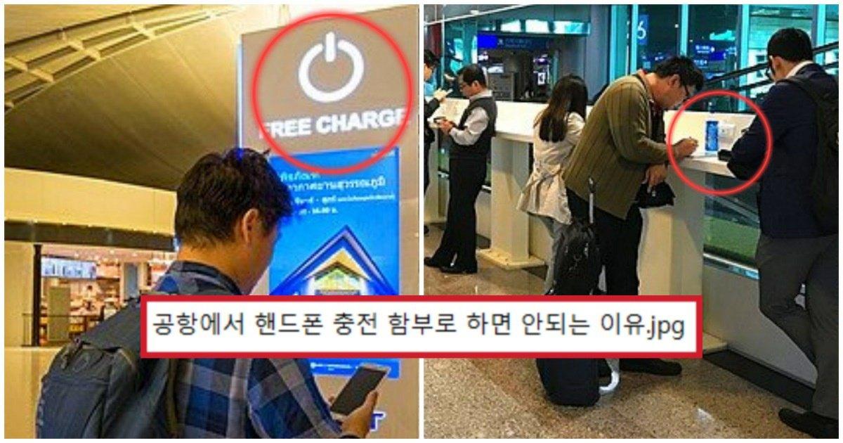 """6 2.jpg?resize=412,232 - """"공항에서 핸드폰 충전하면 위험합니다""""... 요즘 유행하는 '충격적인' 해킹법.jpg"""