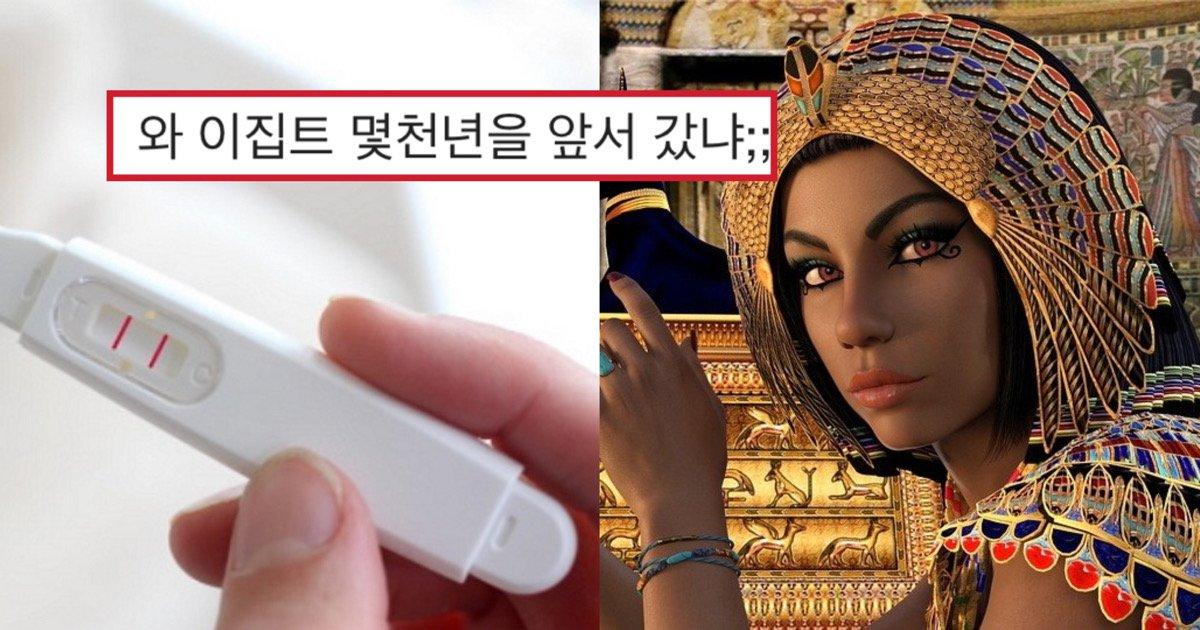 """8f739c61 27fe 49ff ba41 c43b441bea27.jpeg?resize=412,232 - """"시간여행자들이 세운 나라 이집트""""…너무나도 충격적인 4000년 전 이집트 임신 테스트 방법"""