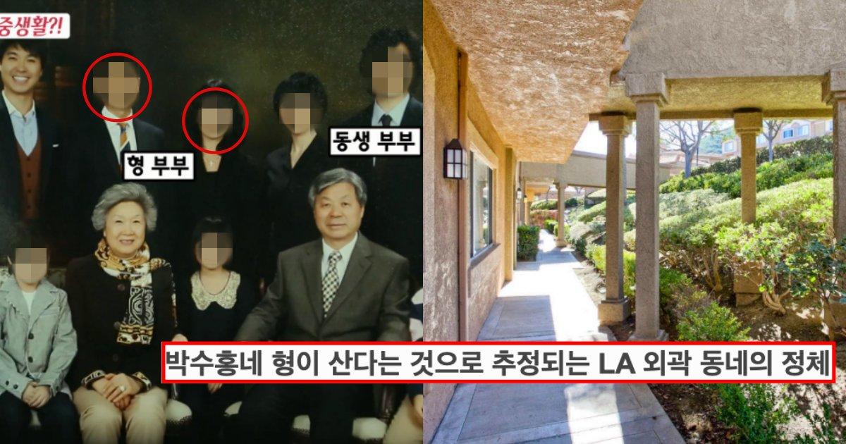 collage 194.png?resize=1200,630 - 박수홍 돈 빼먹고 미국으로 튄 박수홍 형이 살고 있는 LA 동네 모습 (+사진)