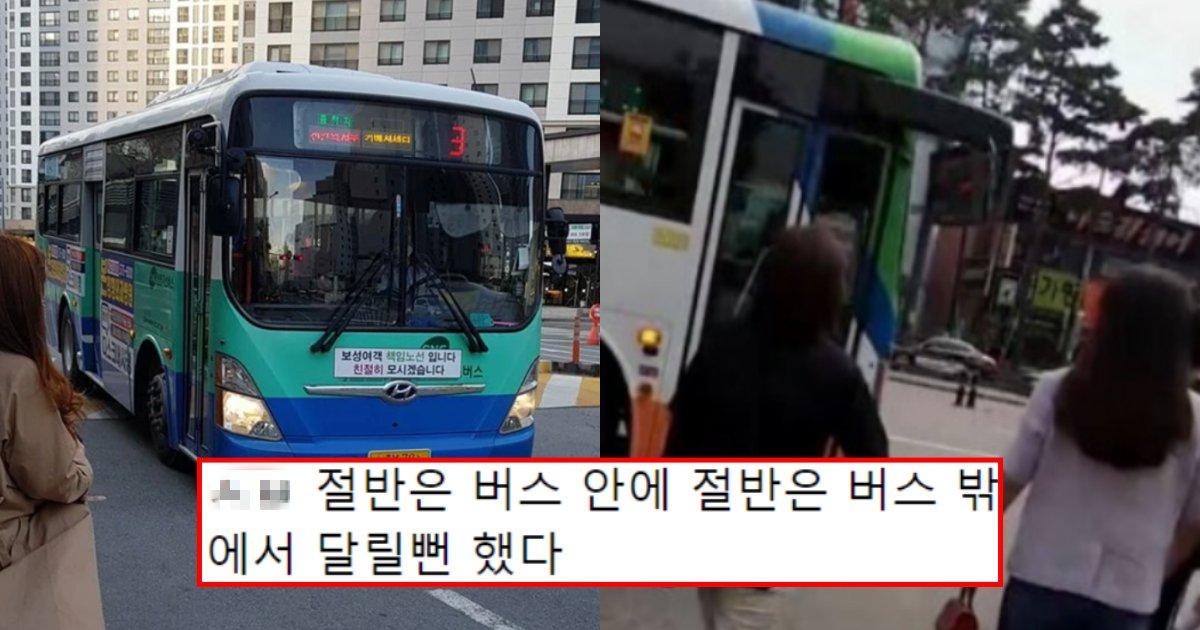 "collage 195.png?resize=1200,630 - ""진짜 목숨 걸고 타야된다""며 버스 난폭 운전이 가장 심한 지역과 수준"