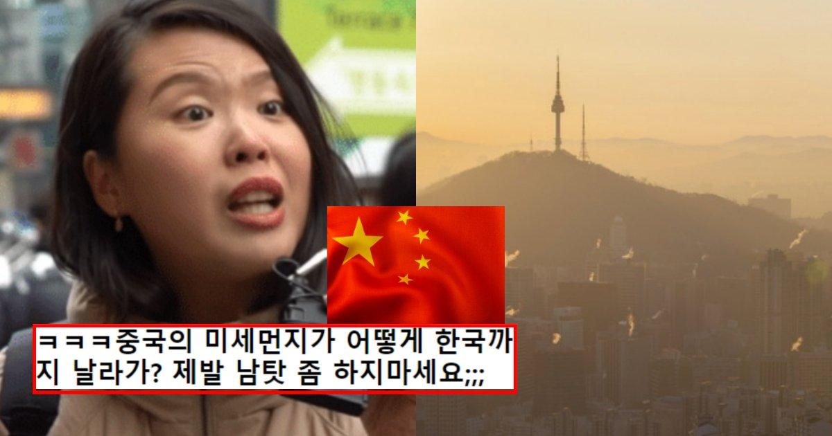 """collage 196.png?resize=1200,630 - """"제발 남탓좀 하지마세여;;""""… 중국인들이 우리나라에 오는 미세먼지에 대해 한 말"""