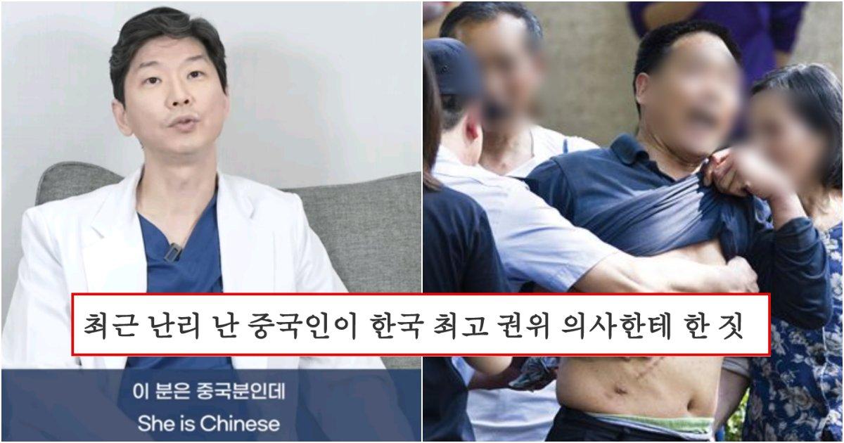collage 44.png?resize=1200,630 - 아무리 급한 환자라도 '중국인 환자'는 받으면 안된다는 이유