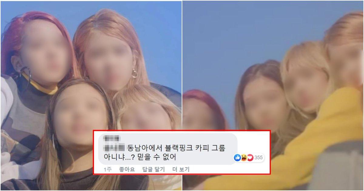 collage 6.png?resize=412,232 - 찐 '블랙핑크'인데 동남아 카피 그룹 아니냐고 의심받는 사진