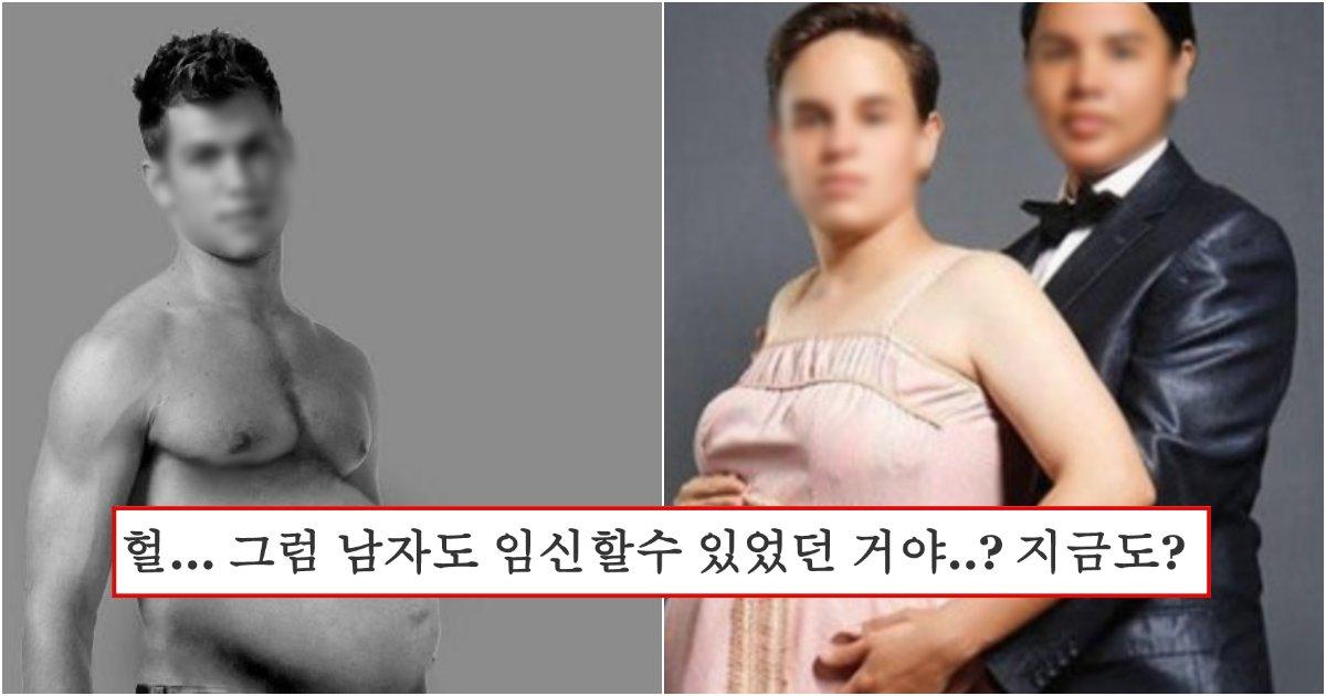 collage 70.png?resize=1200,630 - 아무도 몰랐다는 남자도 원래 임신할 수 있는데 지금은 하지 않고 있는 이유