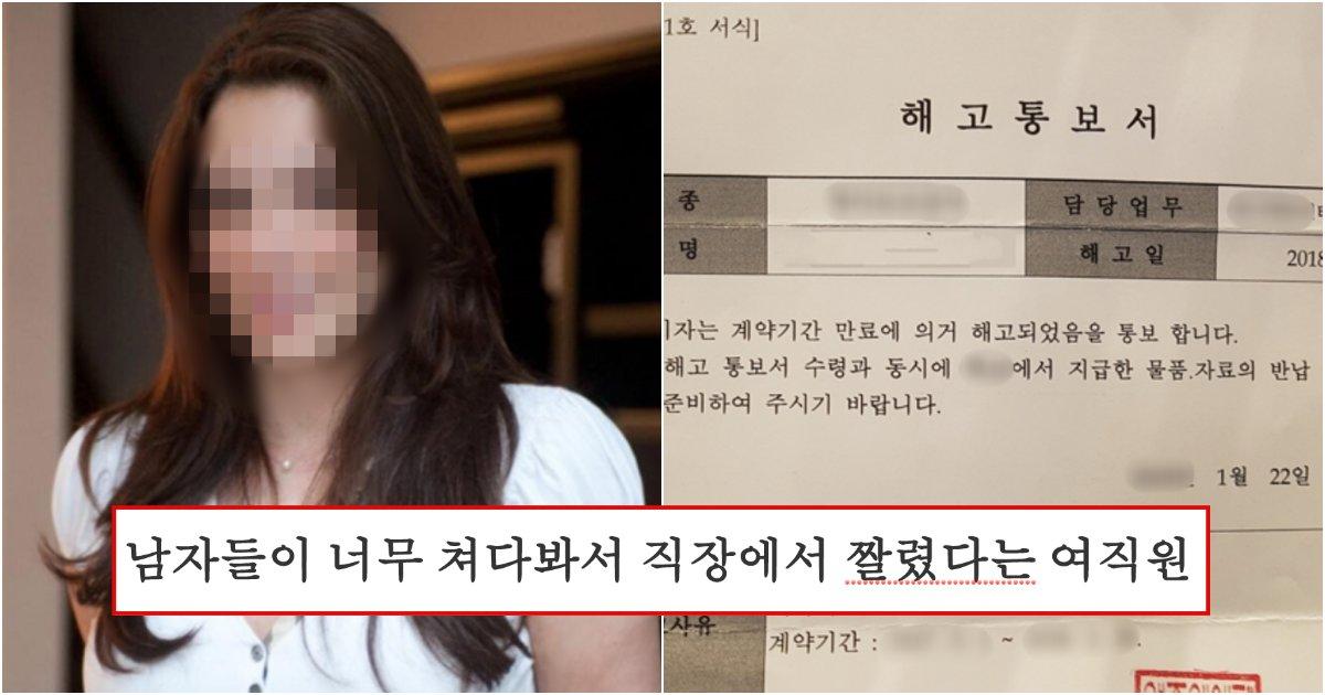 collage 80.png?resize=1200,630 - 단지 예쁘다는 이유로 회사에서 해고 당하고 이직한 여성의 외모