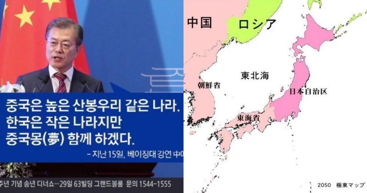 """e384b7e384b1 e1616687085883.jpg?resize=1200,630 - """"한국을 중국으로 편입시키려는 큰 그림""""..마냥 거짓말이 아닌 것 같은 중국의 한반도 병합 시나리오"""